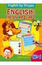 English: пишу красиво. Пропись №1