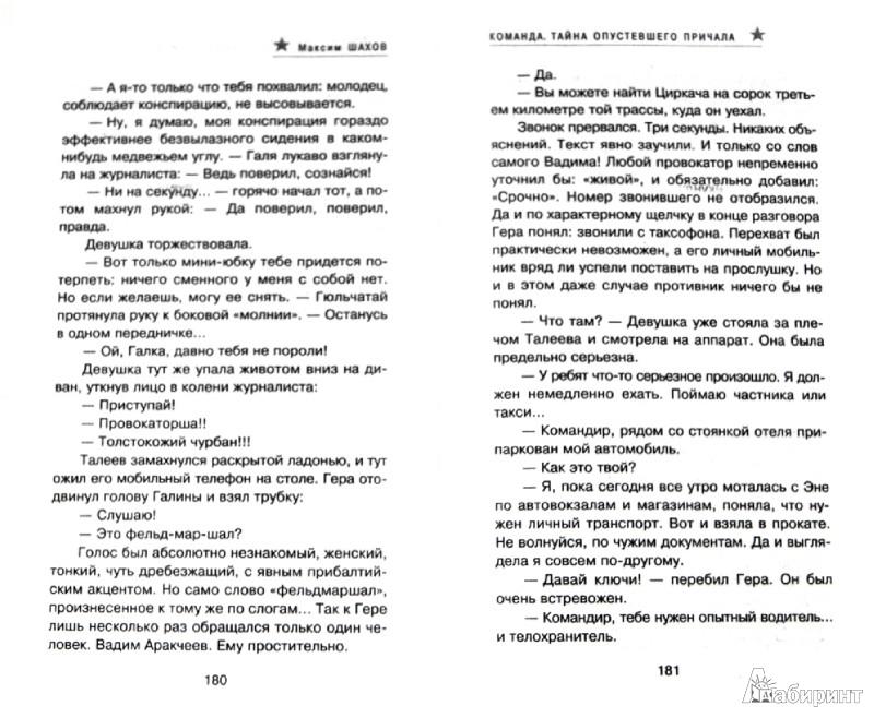 Иллюстрация 1 из 6 для Команда. Тайна опустевшего причала - Максим Шахов   Лабиринт - книги. Источник: Лабиринт