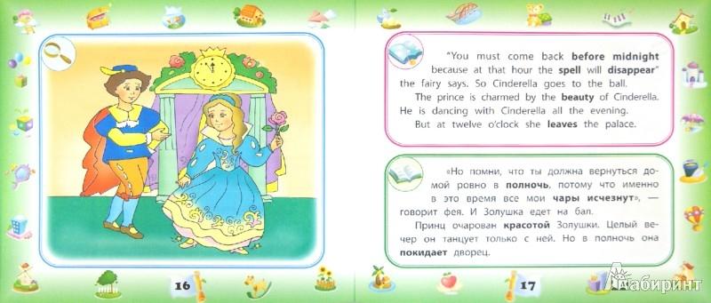 Иллюстрация 1 из 28 для Золушка. Спящая красавица - Лариса Зиновьева | Лабиринт - книги. Источник: Лабиринт