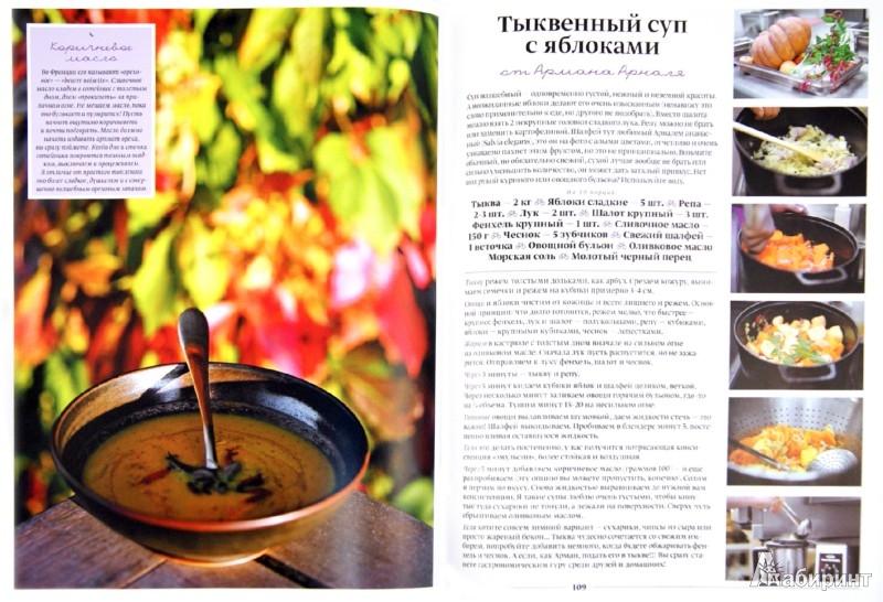 Иллюстрация 1 из 11 для Гастрономические рецептыши - Ника Белоцерковская | Лабиринт - книги. Источник: Лабиринт