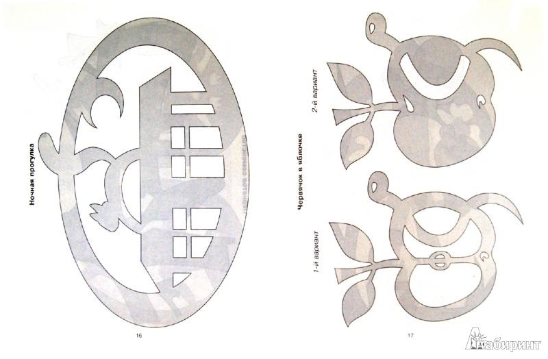 Иллюстрация 1 из 19 для Вырезаем из бумаги веселые силуэты - Светлана Овчинникова | Лабиринт - книги. Источник: Лабиринт