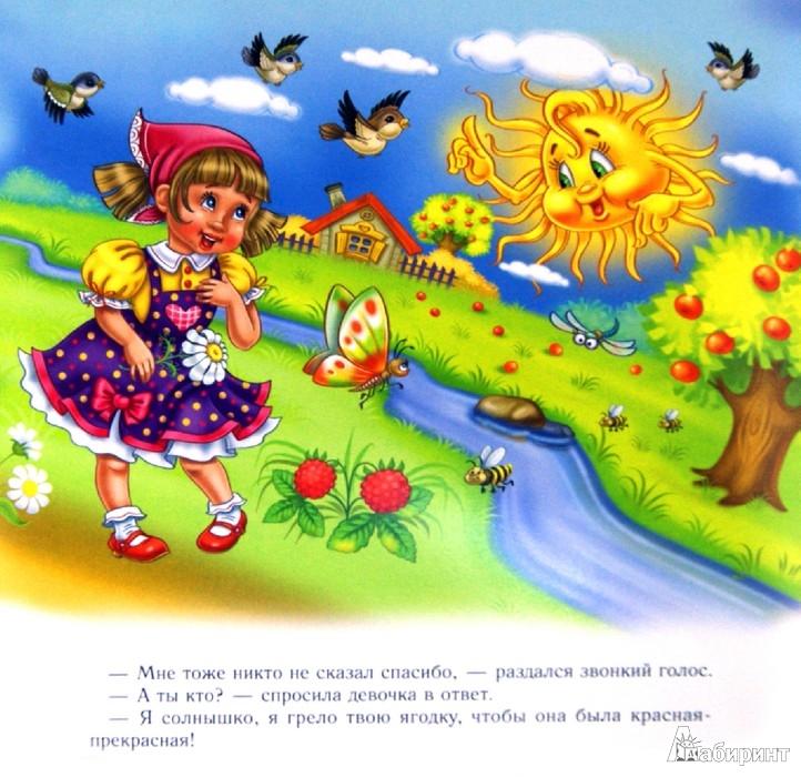 Иллюстрация 1 из 5 для Кто вырастил ягодку - Лопатина, Скребцова | Лабиринт - книги. Источник: Лабиринт