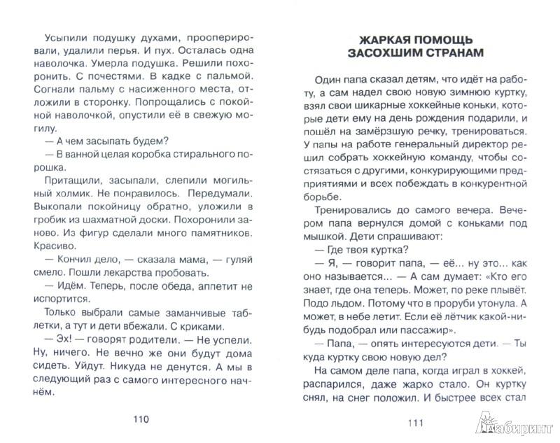 Иллюстрация 1 из 8 для Дети и Эти. Детская книга для взрослых. Взрослая книга для детей - Григорий Остер   Лабиринт - книги. Источник: Лабиринт