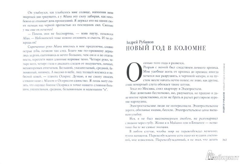 Иллюстрация 1 из 10 для Красная стрела | Лабиринт - книги. Источник: Лабиринт