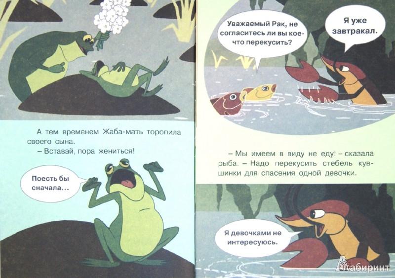 Иллюстрация 1 из 5 для Дюймовочка - Ханс Андерсен   Лабиринт - книги. Источник: Лабиринт
