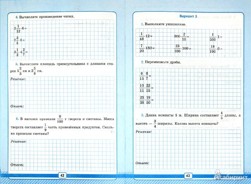 Ответы на контрольную 7 по математике 5 класс