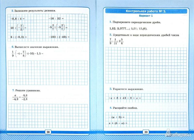 Контрольная работа 1 математика 6 класс виленкин