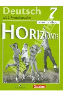 Немецкий язык. 7 класс. Книга для учителя