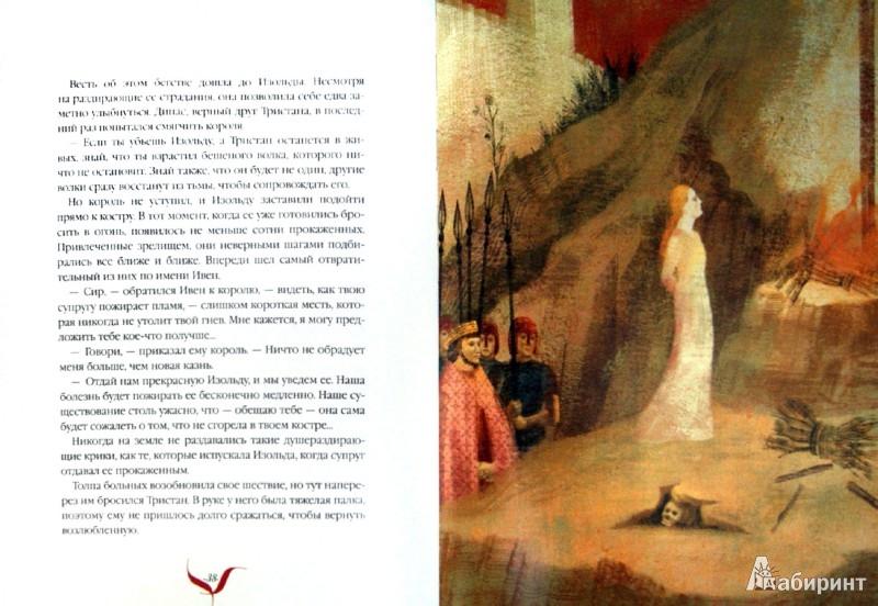 Иллюстрация 1 из 21 для Тристан и Изольда | Лабиринт - книги. Источник: Лабиринт