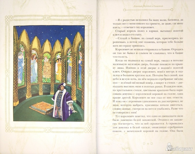 Иллюстрация 1 из 62 для Чешские волшебные сказки. Златовласка - Яромир Карел | Лабиринт - книги. Источник: Лабиринт