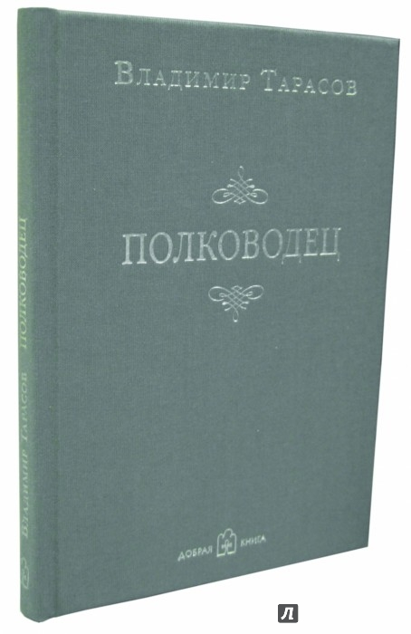 Иллюстрация 1 из 15 для Полководец - Владимир Тарасов | Лабиринт - книги. Источник: Лабиринт
