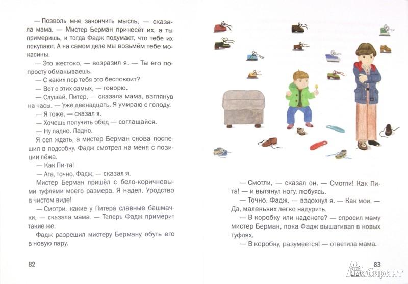 Иллюстрация 1 из 33 для Питер Обыкновенный, или Младших братьев не выбирают - Джуди Блум | Лабиринт - книги. Источник: Лабиринт