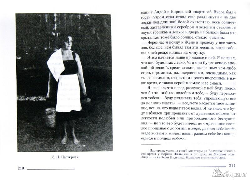 Иллюстрация 1 из 8 для Строку диктует чувство - Борис Пастернак | Лабиринт - книги. Источник: Лабиринт
