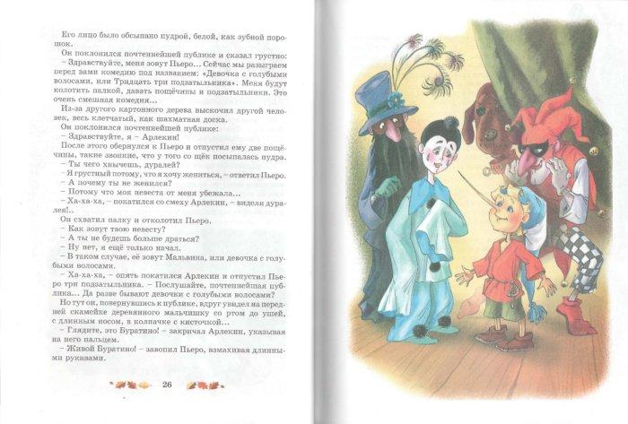 Иллюстрация 1 из 13 для Золотой ключик, или приключения Буратино - Алексей Толстой | Лабиринт - книги. Источник: Лабиринт