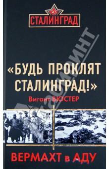 Будь проклят Сталинград! Вермахт в аду