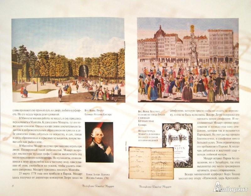 Иллюстрация 1 из 8 для Вольфганг Амадей Моцарт: жизнь и творчество | Лабиринт - книги. Источник: Лабиринт