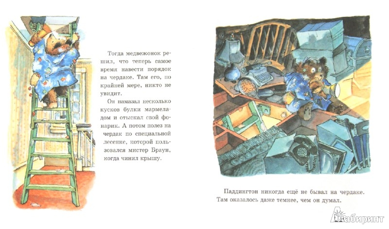 Иллюстрация 1 из 15 для Медвежонок Паддингтон и нескучный день - Майкл Бонд | Лабиринт - книги. Источник: Лабиринт