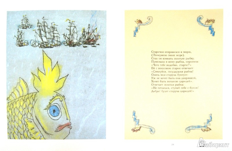 Иллюстрация 1 из 16 для Сказки - Александр Пушкин   Лабиринт - книги. Источник: Лабиринт