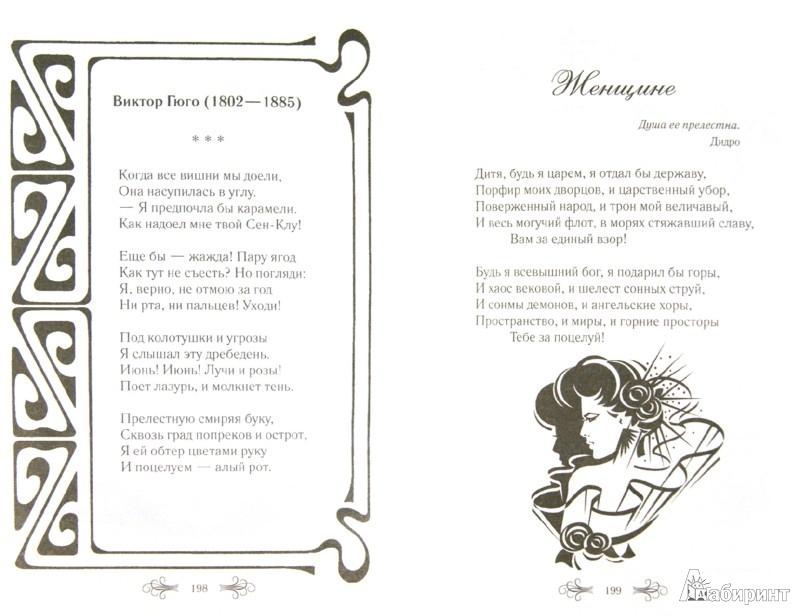 Стих на французском языке о любви