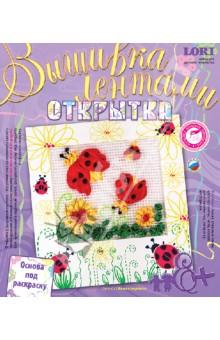 Вышивка лентами - открытка Божья коровка (Отк-015)