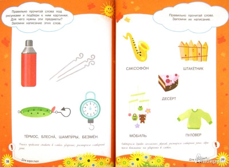 Иллюстрация 1 из 21 для Учимся грамоте - Ольга Земцова   Лабиринт - книги. Источник: Лабиринт