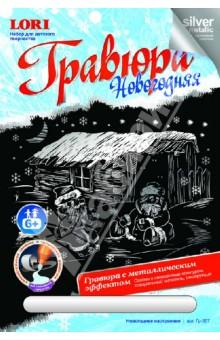 """Гравюра новогодняя """"Новогоднее настроение"""" (Гр-357)"""