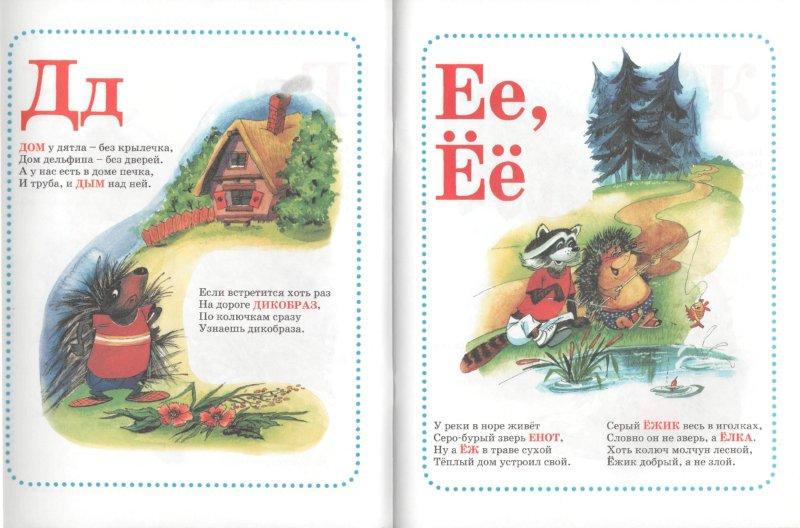 Иллюстрация 1 из 17 для Азбука в стихах - Владимир Степанов | Лабиринт - книги. Источник: Лабиринт