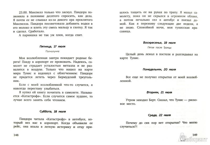 Иллюстрация 1 из 34 для Тайный дневник Адриана Моула - Сью Таунсенд | Лабиринт - книги. Источник: Лабиринт