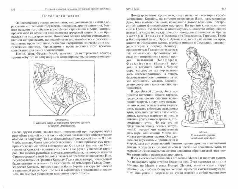 Иллюстрация 1 из 32 для Древняя история. Полное издание в одном томе - Карл Беккер   Лабиринт - книги. Источник: Лабиринт