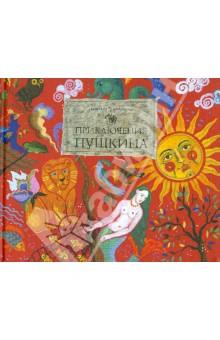 Приключения пушкина