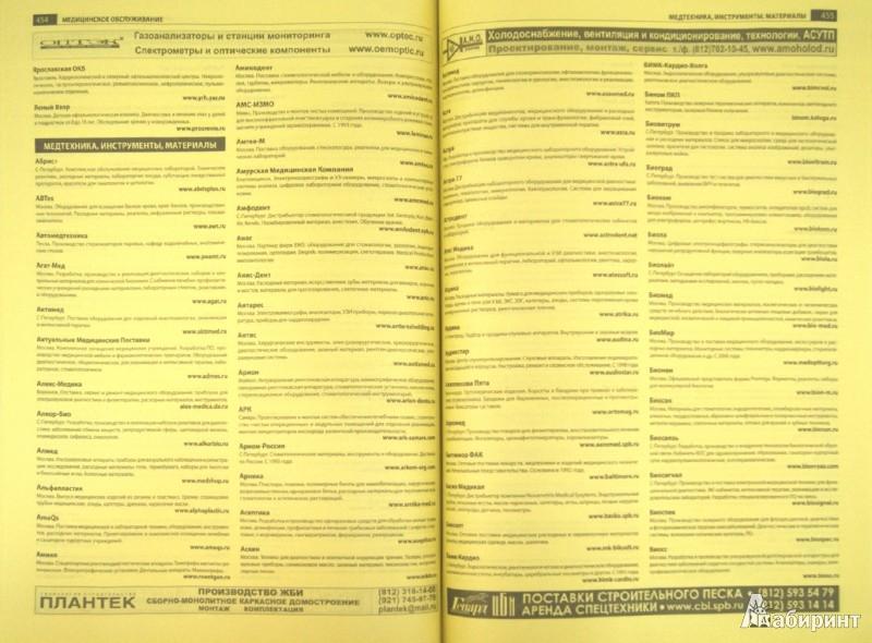 Поликлиника 67 взрослая петергоф расписание