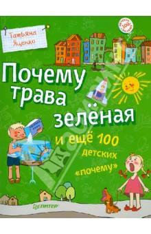 Почему трава зелёная и еще 100 детских почемуВсе обо всем. Универсальные энциклопедии<br>- Почему мы чихаем? <br>- Почему трава зеленая? <br>- Почему Луна не падает на Землю? <br>- Почему лев - царь зверей? <br>- Почему китайцы едят палочками? <br>- Сколько еще вопросов может задать ребёнок за одну минуту? А вы знаете ответы на каждый из них? <br>Вам повезло! Теперь у вас есть исчерпывающий гид по всем детским почему! Вам не придется ломать голову над каверзными вопросами - вы станете самым сведущим и мудрым родителем на свете! А прекрасные смешные иллюстрации надолго займут ваше любимое чадо.<br>