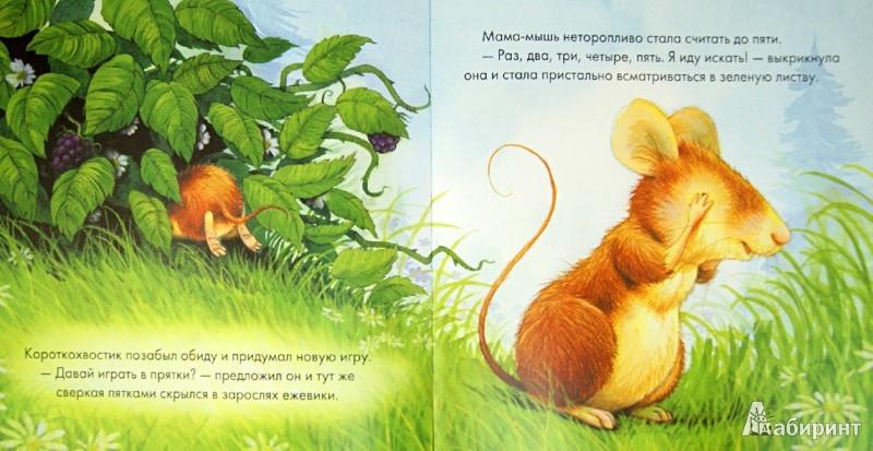 Иллюстрация 1 из 21 для Люблю тебя всегда и навсегда - Джонатан Эммет | Лабиринт - книги. Источник: Лабиринт