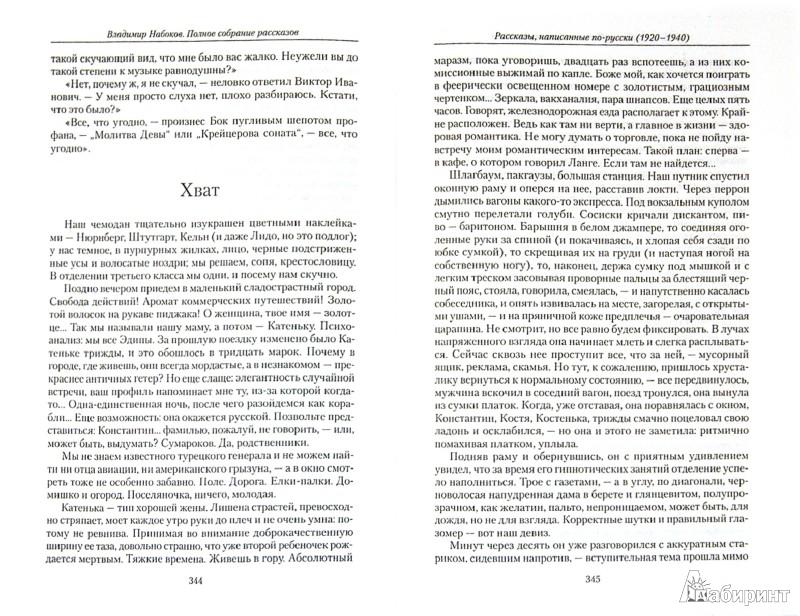 Иллюстрация 1 из 14 для Полное собрание рассказов - Владимир Набоков | Лабиринт - книги. Источник: Лабиринт