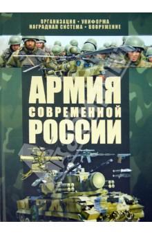Армия современной России