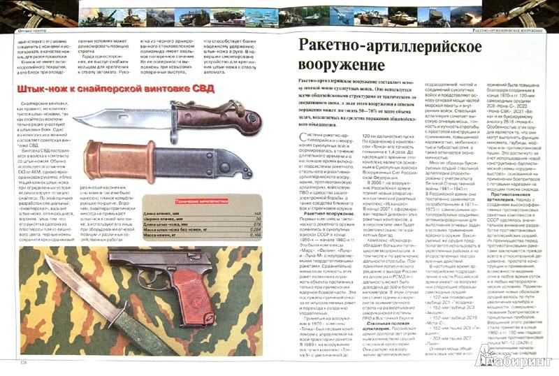 Иллюстрация 1 из 3 для Армия современной России - Виктор Шунков | Лабиринт - книги. Источник: Лабиринт