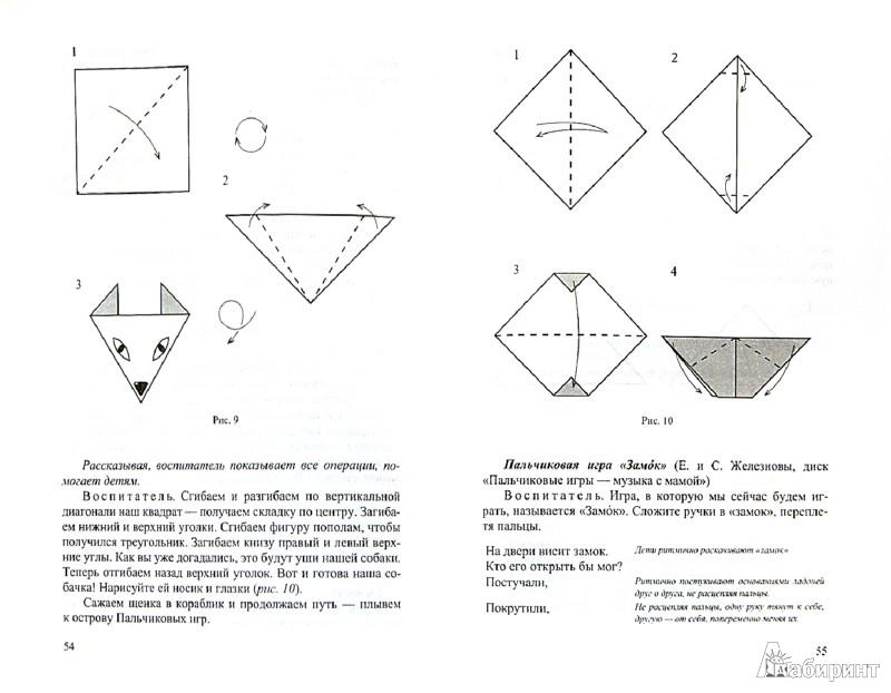 картинки по конструированию для доу