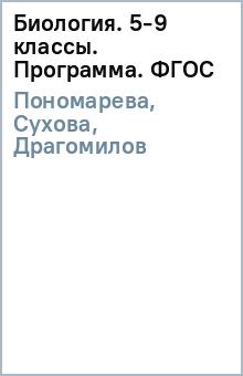 Биология. 5-9 классы. Программа. ФГОС