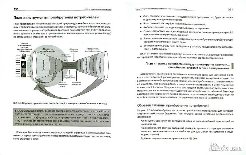 Иллюстрация 1 из 23 для Стартап. Настольная книга основателя. Пошаговое руководство по построению великой компании с нуля - Бланк, Дорф | Лабиринт - книги. Источник: Лабиринт