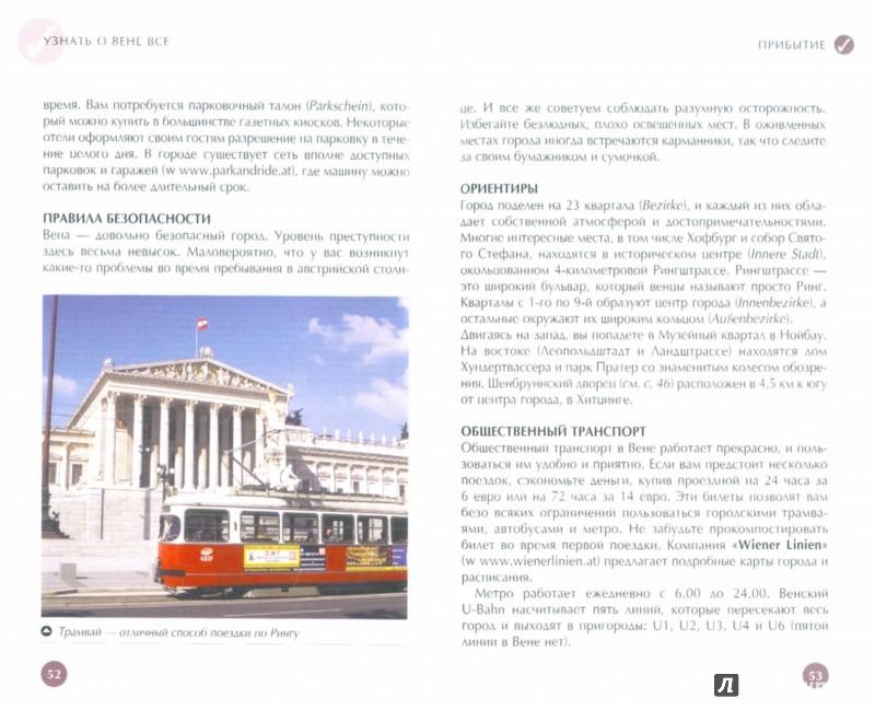 Иллюстрация 1 из 8 для Вена. Путеводитель - Керри Кристиани | Лабиринт - книги. Источник: Лабиринт
