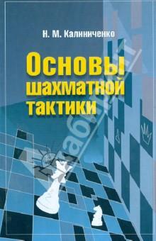 Калиниченко Николай Михайлович Основы шахматной тактики