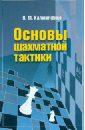 Основы шахматной тактики