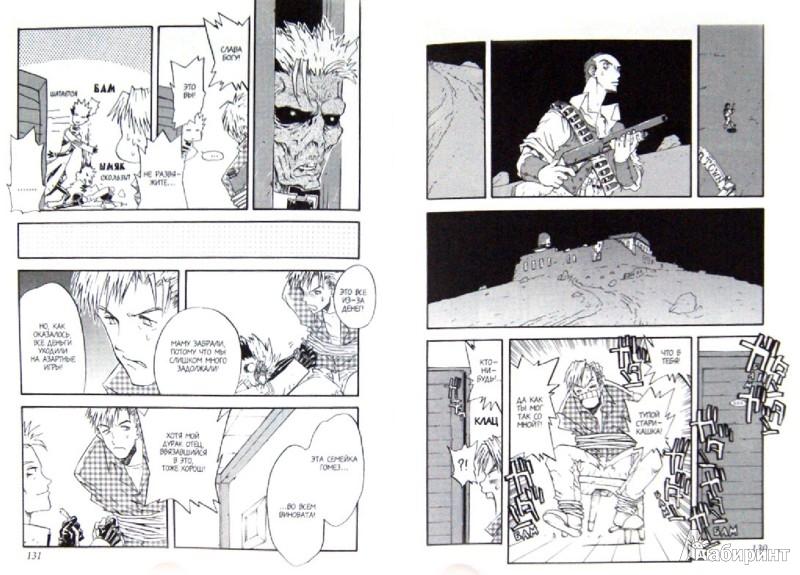 Иллюстрация 1 из 11 для Триган Максимум. Книга 2. Смерть в синем - Найто Ясухиро   Лабиринт - книги. Источник: Лабиринт