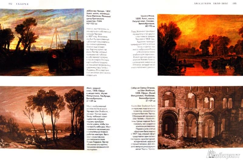 Иллюстрация 1 из 26 для Тернер. Жизнь и творчество в 500 картинах - Майкл Робинсон | Лабиринт - книги. Источник: Лабиринт