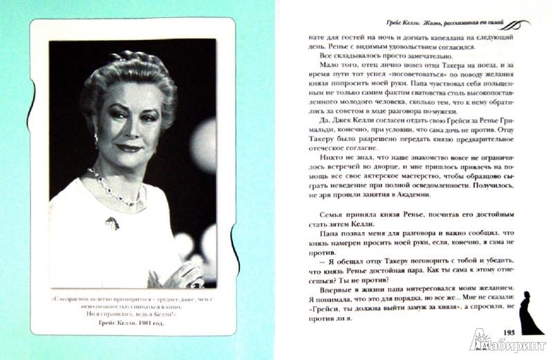 Иллюстрация 1 из 5 для Грейс Келли. Жизнь, рассказанная ею самой - Грейс Келли | Лабиринт - книги. Источник: Лабиринт