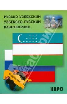 узбекско-русский разговорник скачать бесплатно