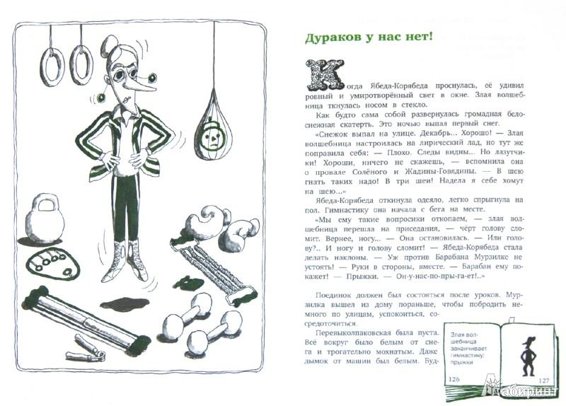 Иллюстрация 1 из 55 для Ябеда-Корябеда, ее проделки и каверзы - Александр Семенов | Лабиринт - книги. Источник: Лабиринт
