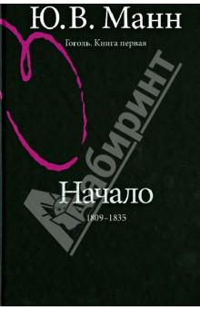 в 1835 гоголь знакомится с пушкиным