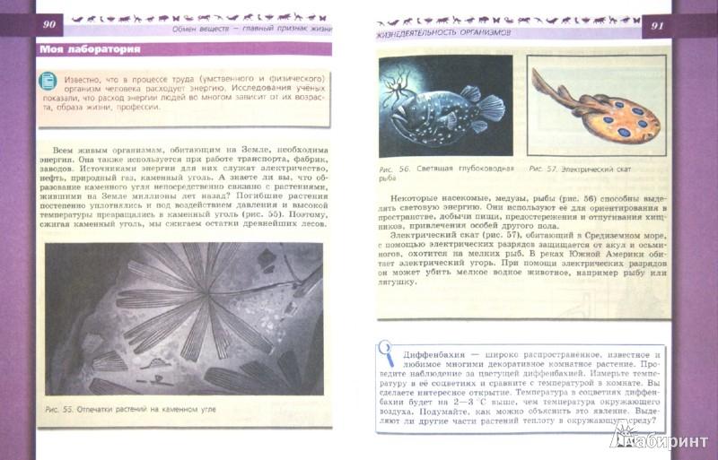 Для книги биология 5 6 классы учебник