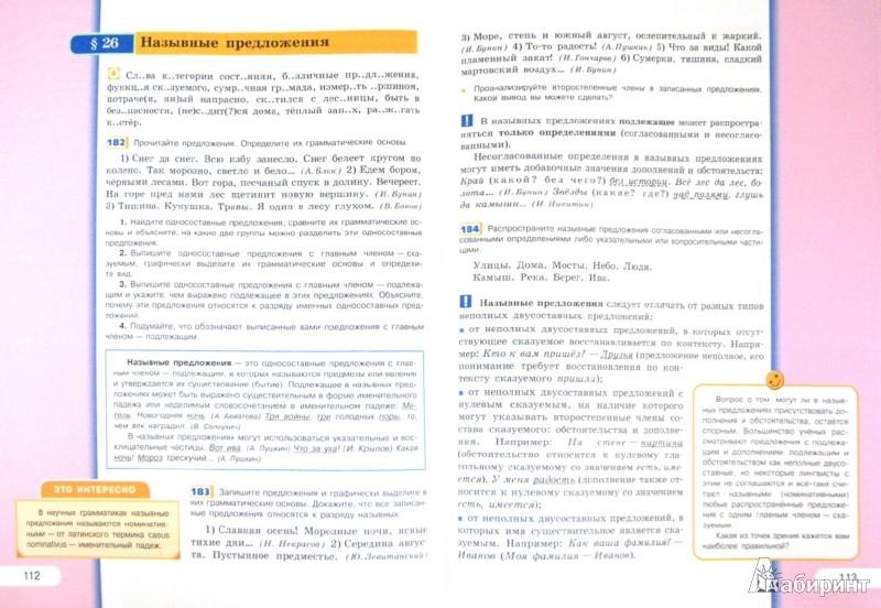 Гдз По Русскому Языку 6 Класс Л.м.рыбченко О.м.александрова И Др